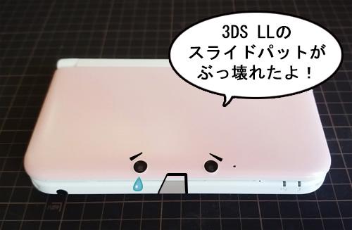 3DSLL修理トップ画像