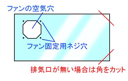 フタのカット図