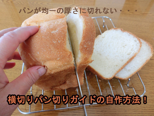 パン切りガイドトップ画像