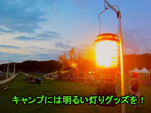 キャンプ用ランタン