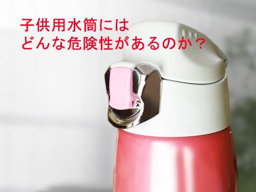 子供用水筒01トップ画像