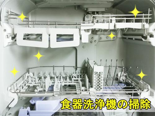 食洗機トップ