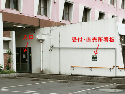 エーキドーパン一般駐車場