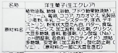 ダブルクリーム生エクレア原材料
