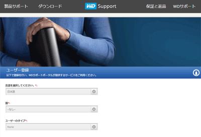 WD ユーザ登録画面