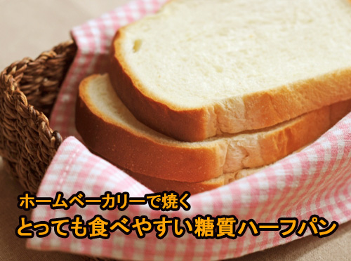糖質ハーフ食パン