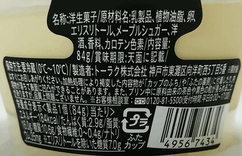 カスタードプリンの原材料表示