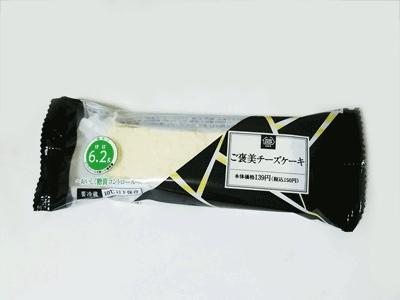 ご褒美チーズケーキパッケージ