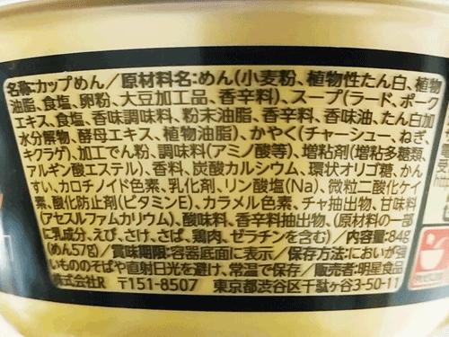 ライザップ辛豚骨ラーメン原材料