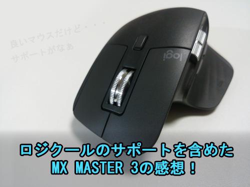 MX MASTER 3 感想
