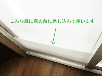 自作窓際ボード設置
