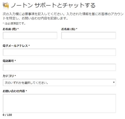 ノートンチャットサポート登録