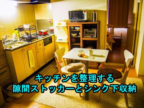 キッチンの整理トップ画像