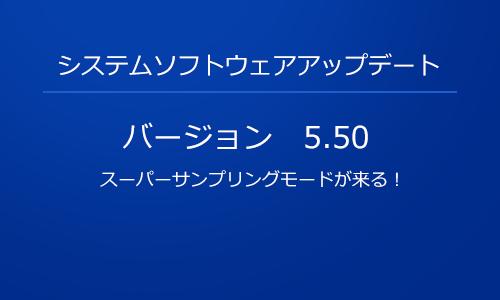 PS4システムバージョンアップ5.50