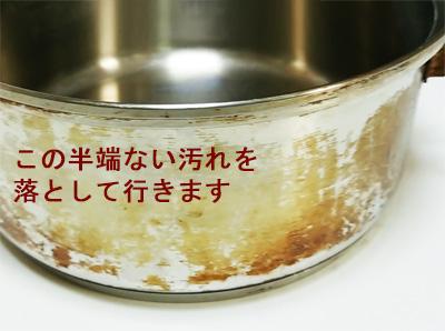 鍋の汚れ画像