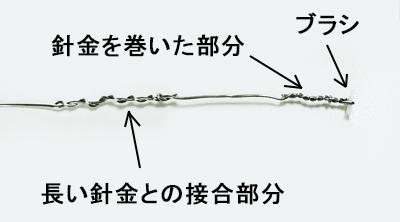 自作針金ブラシ