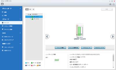 NAS HDDの状態確認 ディスクページ
