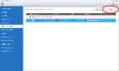 QNAP HDD交換手順