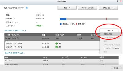 QNAP HDD交換 容量の拡張