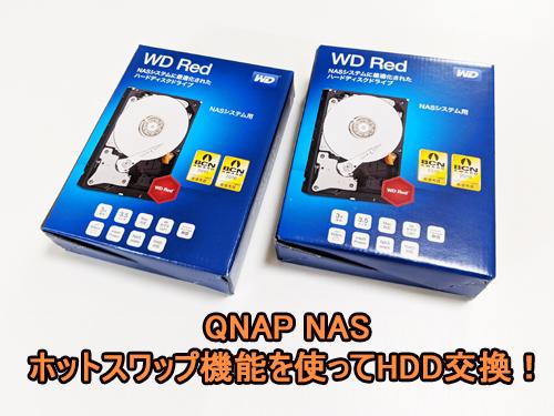 QNAP NAS HDD交換方法