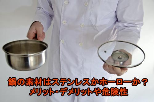 片手鍋トップ画像