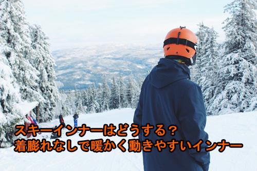 オススメのスキーインナー
