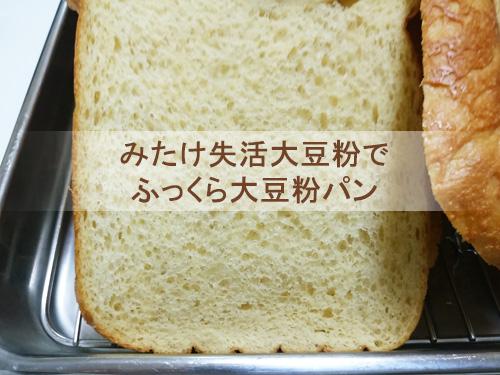 大豆粉パンレシピトップ