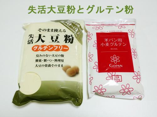 大豆粉とグルテン粉