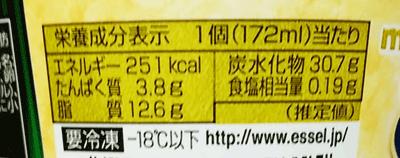 スーパーカップティラミス栄養成分