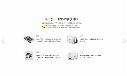 第二歩:HDDの取り付け