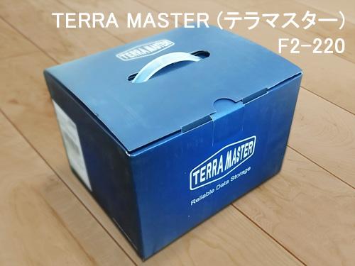 TerraMaster F2-220化粧箱