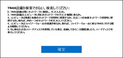TNAS設備を検索できないメッセージ