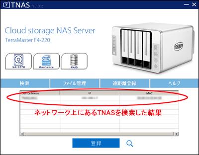 ネットワーク上のTNAS検索画面