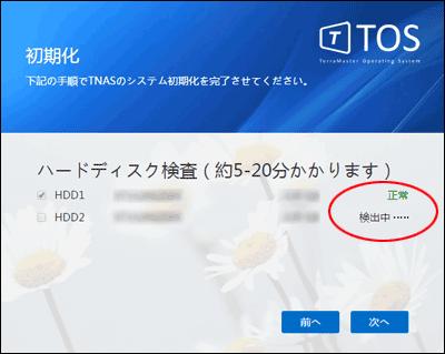 HDD初期化画面