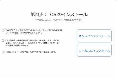 第四歩:TOSのインストール