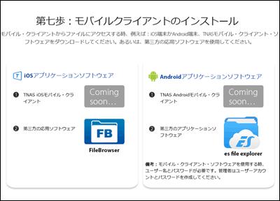 第七歩:モバイルクライアントのインストール