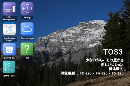 TOS3画面