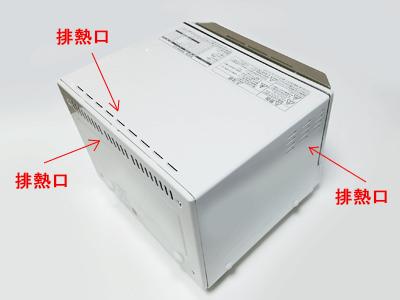 NB-DT51 排気口