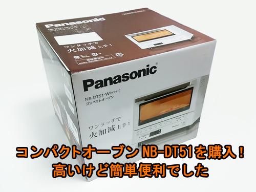 NB-DT51