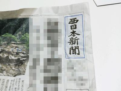緩衝材 西日本新聞