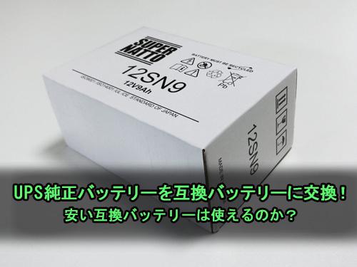 UPS 互換バッテリー