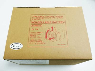 オムロン交換用バッテリー外箱開け方