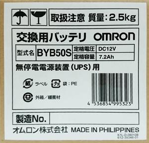 オムロン交換用バッテリー外箱シール