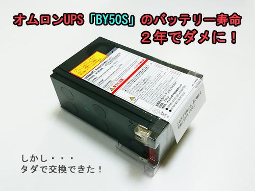 upsバッテリー交換