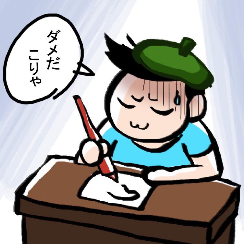 書いてる人のイラスト