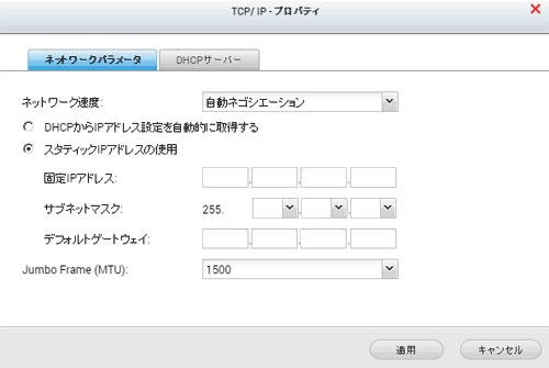TCP/IP・プロパティ