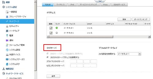 DNSサーバ設定
