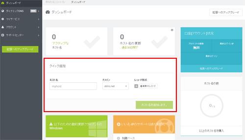 no-ipダッシュボード画面
