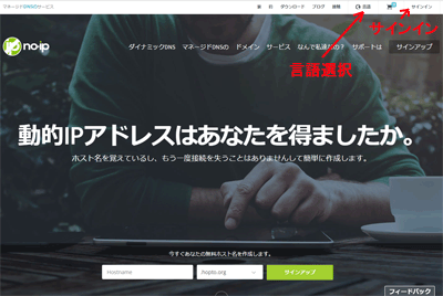 No-IPログイン画面