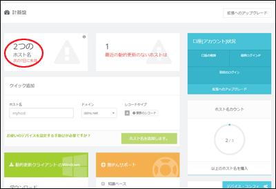 No-IP基本画面
